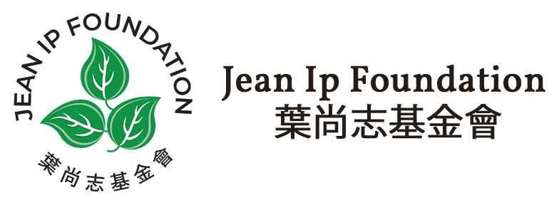 Jean Ip Foundation葉尚志基金會